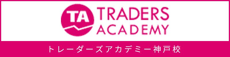 トレーダーズアカデミー神戸校
